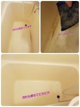 浴室浴槽クリーニング